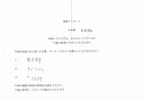 1.発達障害 2.サブちゃん 3.診断